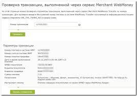 Wiki Webmoney Merchant Возможности Сервиса -