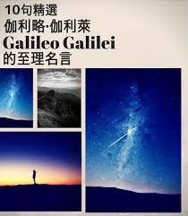 on galileo essay on galileo