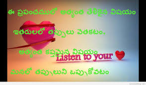 Jesus Quotes Morning Wishes In Telugu Motivational Heart Touching
