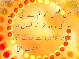 Hazrat Ali As Quotes About Love Best Quotes For Your Life