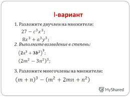 Презентация на тему Алгебра класс Учитель Нагашбаева З С  Разложите двучлен на множители 2 Выполните возведение в степень 3 Разложите многочлены на множители
