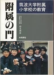 「筑波大学附属小学校」の画像検索結果