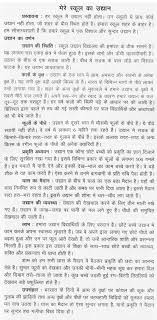 ideas of first day of college essay in hindi best our school  ideas of first day of college essay in hindi best our school garden essay