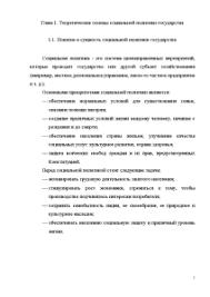 Социальная политика РФ в области здравоохранения Курсовая Курсовая Социальная политика РФ в области здравоохранения 5