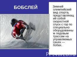 Презентация на тему Зимние виды спорта скачать бесплатно слайда 4 Зимний олимпийский вид спорта представляющий собой скоростной спуск с гор по сп