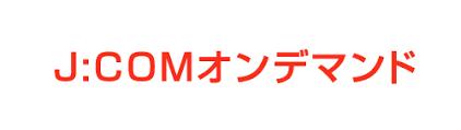 「J:COM バナー」の画像検索結果