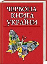 Красная Книга Украины Красная книга Украины растения Красная Книга Украины Описание красной книги Украины
