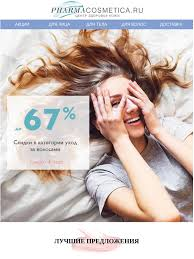 Pharmacosmetica: Скидки до -67% на уход за волосами только 4 ...