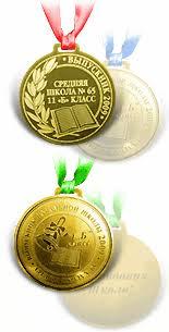 Заказать медали дипломы грамоты для выпускников в Минске  Медаль для выпускников 1