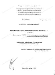 Сайт Вак Читать Авторефераты pigitribalj Каталог диссертаций и авторефератов по специальностям ВАК РФ