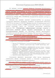 Российская государственная библиотека закончила проверку  Проверка кандидатских и докторских диссертаций по истории показала что десятая часть этих работ защищенных после 2000 года