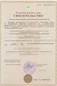 Государственная регистрация юридического лица МБОУ СОШ №  Государственная регистрация юридического лица