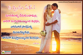 Telugu New Latest Love Quotes For Boy Girl And Lovers Wedding