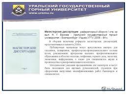 Презентация на тему Нельзя останавливаться на достигнутом надо  13 Магистерские диссертации реферативный сборник