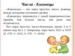 Презентация исследовательской работы Простые числа  Числа близнецы Близнецы это пары простых чисел разница между которыми