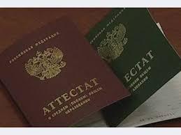 Нострификация диплома аттестата российского узбекского диплома  Нострификация аттестата ТранСкрипт