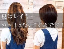 夏はレイヤーカットがおすすめです 横浜でボブとショートが得意な美容師