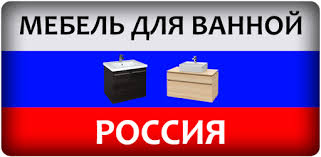 Мебель для ванной Россия - App su Google Play