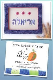 good bat mitzvah gift ideas new jewish gift for baby bat mitzvah