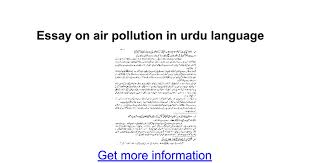 essay on air pollution in urdu language google docs