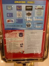 Doğu Türkistan Bayrağı Gören Polisi Arasın(!) – Milli Düşünce Merkezi