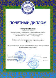 Северокамское кирпичное производство Сертификаты и дипломы Производство и продвижение большого ассортимента облицовочного кирпича