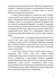 Взаимодействия органов местного самоуправления и органов  Реферат Взаимодействия органов местного самоуправления и органов государственной власти субъекта РФ 6