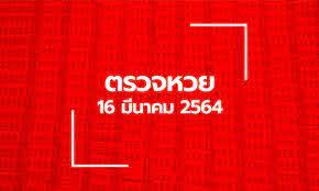 ตรวจหวย 16 มี.ค. 2564 ตรวจสลากกินแบ่งรัฐบาล หวย 16/3/64