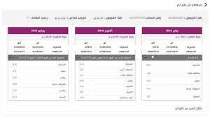 فاتورة التليفون المنزلي يناير 2021 المصرية للاتصالات وطرق سداد الفاتورة من  المنزل