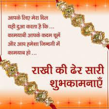 raksha bandhan shayari happy raksha bandhan raksha bandhan 2015 shayari