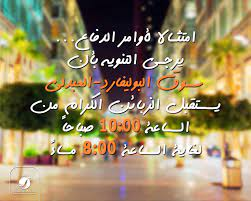 Jordanian Duty Free Shops - Home
