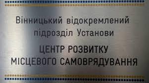 Картинки по запросу вінницький центр розвитку місцевого самоврядування
