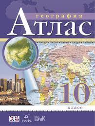 Задания ВПР по географии и класс Экономическая и социальная география мира 10 класс Атлас