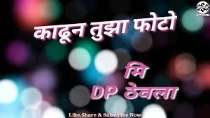new whatsapp status tuza photo mi dp thevla त झ फ ट म dp ठ वल marathi whatsapp status marathi