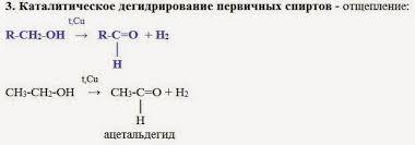 класс Химия Химические свойства альдегидов и кетонов Опыты  В промышлености альдегиды и кетоны получают дегидрированием спиртов пропуская пары спирта над нагретым катализатором cu соединения ag