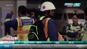 ทีมงานคนไทย กับความปลอดภัยระดับโลก - เข้มขอบสนาม - YouTube