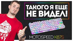 Обзор <b>Игровой</b> Клавиатуры <b>Motospeed</b> K87S!
