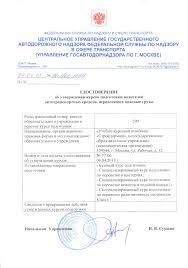 Учебно курсовой комбинат Стройдормаш  Лицензия на подготовку водителей