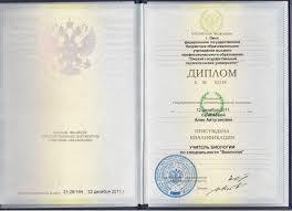 Участник Сембаева Алия Айтугановна wiki obr ru  Медиа Копия диплома jpg