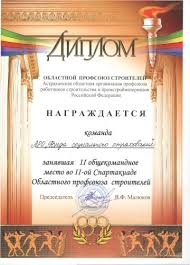 Благодарности награды Государственное учреждение Астраханское  27