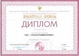 Дипломы и награды ОАО Татагрохимсервис  Диплом за участие в агропромышленной выставке Золотая осень 2010 г