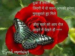 good morning message for friends in hindi