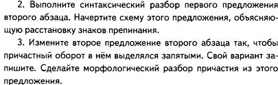 Рабочая программа Русский язык класс Ладыженская  К Р № 4 Контрольный диктант по теме Деепричастие
