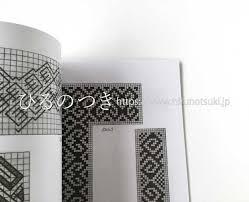 新刊ラトビアの刺繍図案latvju Raksti Izsuvumiem