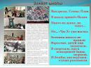 презентация на тему трагедия в беслане
