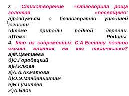 Обобщение знаний по творчеству С Есенина и В Маяковского 3 Стихотворение Отговорила роща золотая посвящено а раздумьям о безвозвр