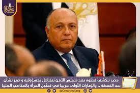 مصر تكشف خطوة بعد مجلس الأمن: نتعامل بمسؤولية وصبر بشأن سد النهضة ..  والإمارات الأولى عربيا في تمثيل المرأة بالمناصب العليا - CrewPedia -  كــروبيديا