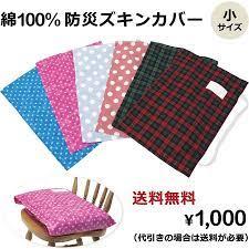 防災 頭巾 カバー