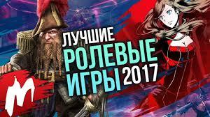 Лучшие <b>РОЛЕВЫЕ ИГРЫ</b> 2017 | Итоги года - игры 2017 ...
