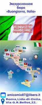 Экскурсии в Риме, Ватикане, Венеции, Флоренции   ВКонтакте